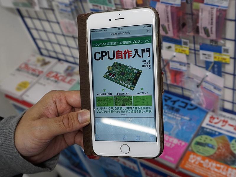 技術書「CPU自作入門」の一部がお試し版で無料公開されている