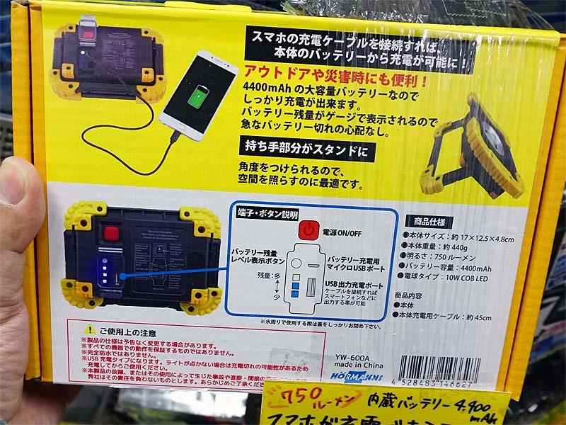 モバイルバッテリー機能を備えた投光器