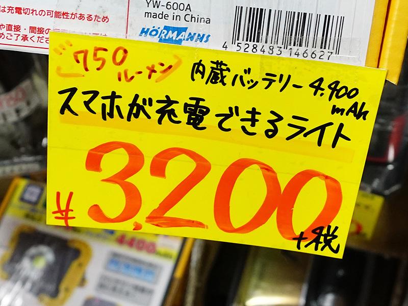店頭POP。表示価格は税抜き表記