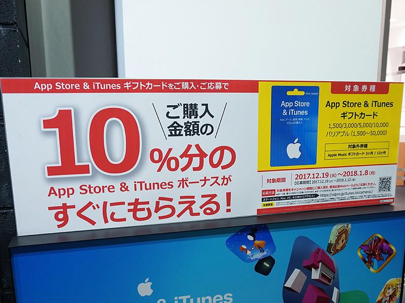 App Store&iTunesギフトカードのキャンペーンが実施中