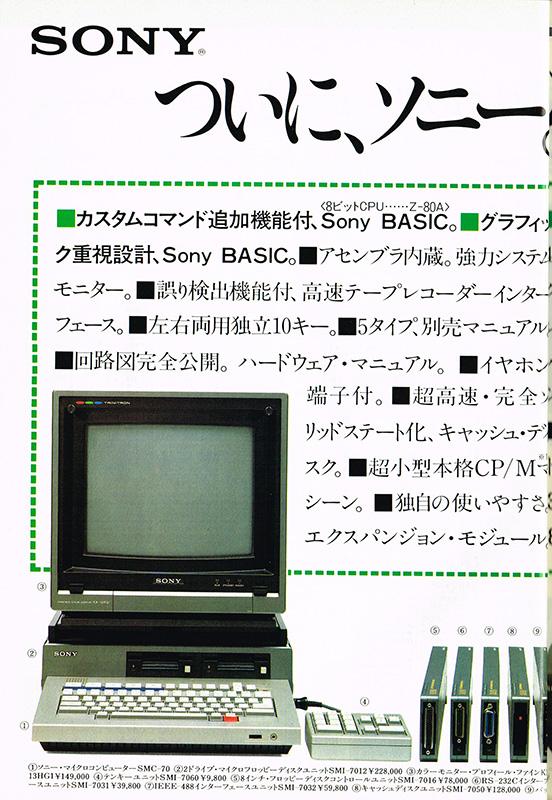 1982年に登場したSMC-70の広告ですが、1982年当時のハードと考えると、かなりの機能を詰め込んできているのがわかります