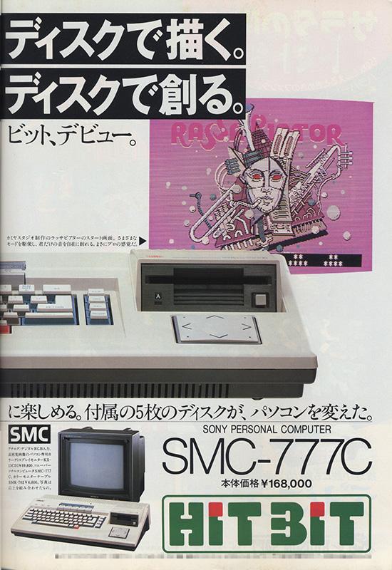 """SMC-777C広告の、バリエーションの1つです。CGで松田聖子さんを描き、その性能をアピールしていました。右下には、お馴染みの""""HiTBiT""""の文字も見えます"""