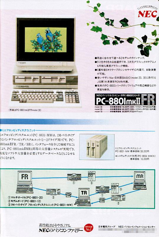 広告は、同時期に発売されたPC-8801mkIIMRと宣伝されることがほとんどでした。イメージキャラクターは、ここまでは武田鉄矢氏が担当しています。
