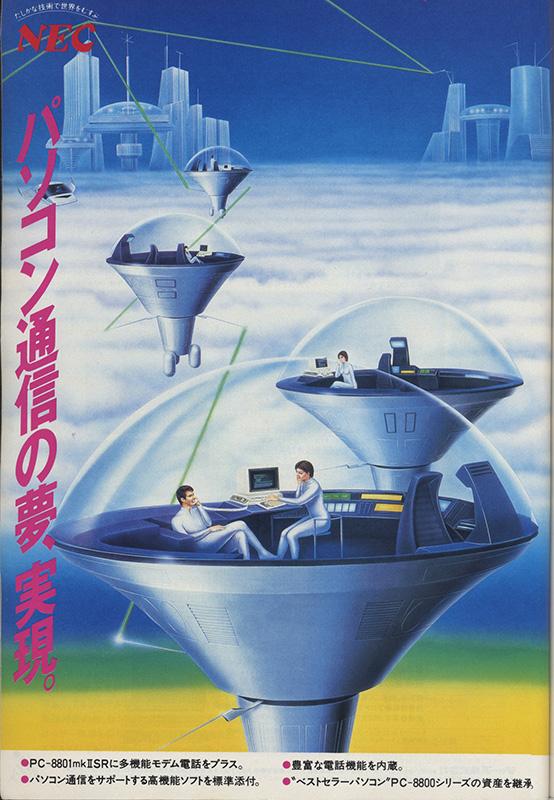 これが、PC-8801mkIITRの広告です。実際に運用するとなると、取り付け工事とモデムの調整が必要でした。標準価格は288,000円で、PC-8801mkIISRのmodel30に3万円プラスするとこちらが買えました。ちなみにこの時代は、ちょうど日本電信電話公社がNTTに移行した時期で、俗に言う通信の自由化が行われたことにより少しずつパソコン通信が普及していきます。
