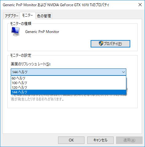リフレッシュレートは60Hz~144Hzをサポートしている。