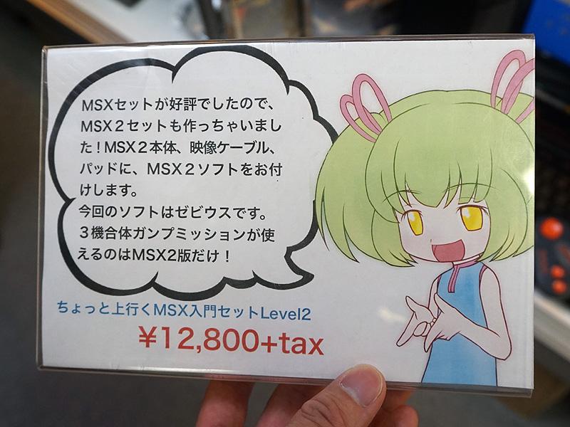 MSX2本体とゲームソフトがセットになって税抜き12,800円(税込13,824円)