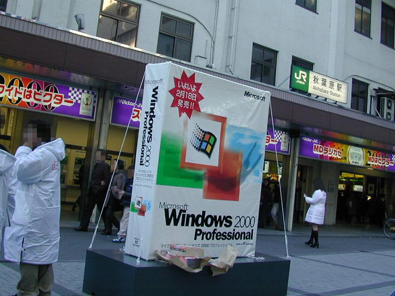 "<a href=""https://akiba-pc.watch.impress.co.jp/hotline/20000122/etc_win2kc.html"" class=""deliver_inner_content i"">Windows 2000のキャンペーンが本格スタート</a>(2000年1月)"