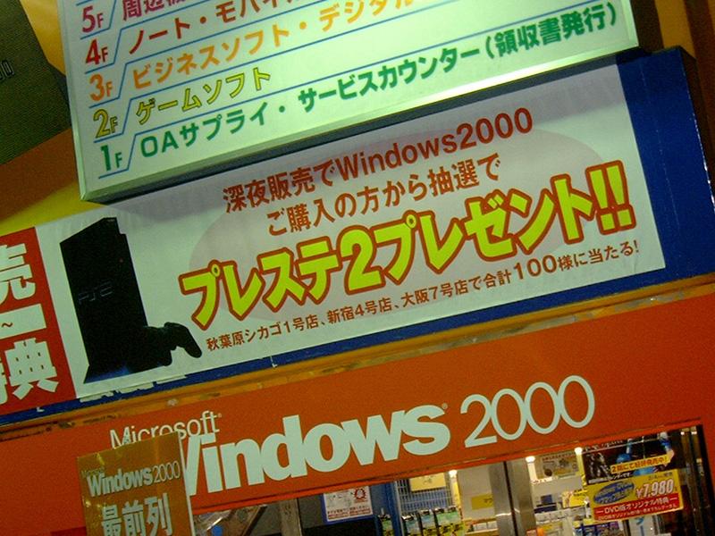 ソフマップでは深夜販売でのWindows 2000購入者にSONYの「PlayStation 2(同年3月4日発売)」を抽選でプレゼントするキャンペーンを実施。同店では同日に発売されたコーエー(当時)の「三国志VII」の深夜販売も行われました。