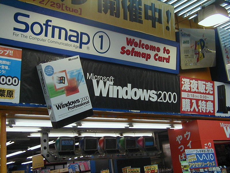 Windows 2000登場に向けてイベントや店頭準備が実施(2000年2月)