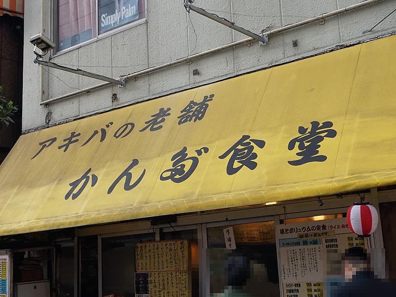 老舗の食事処