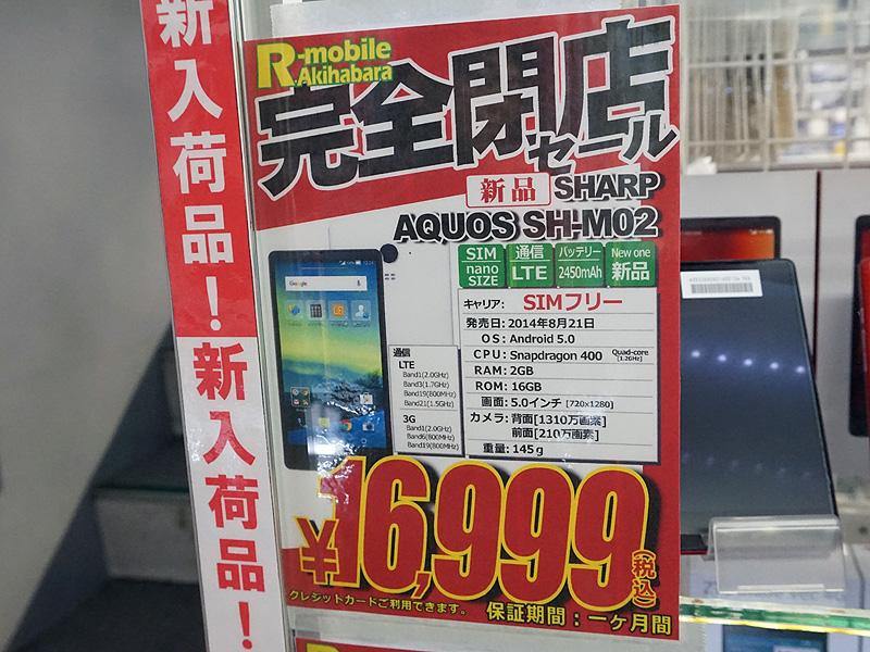 5型SIMロックフリースマートフォン「シャープ AQUOS SH-M02」の未使用品が税込16,999円でセール