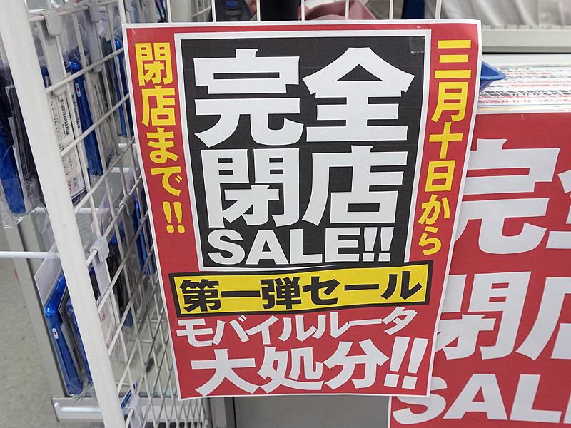 閉店セールを3月10日(土)から実施