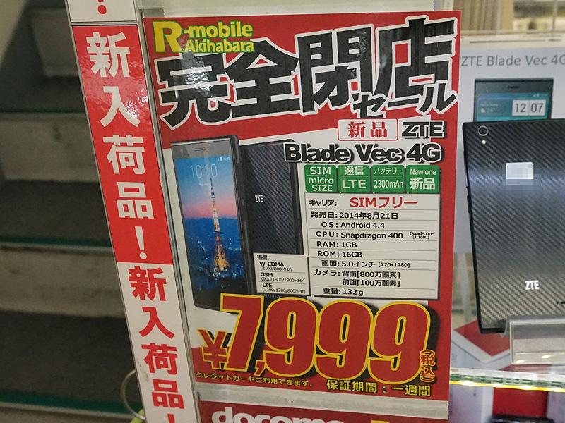 5型SIMロックフリースマートフォン「ZTE Blade Vec 4G」の未使用品が税込7,999円でセール