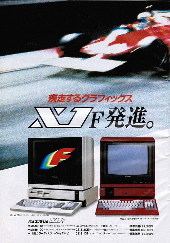 NEW BASICによりグラフィックの描画速度が速くなったことをイメージしてか、フォーミュラカーを背景に配置している広告を掲載していました