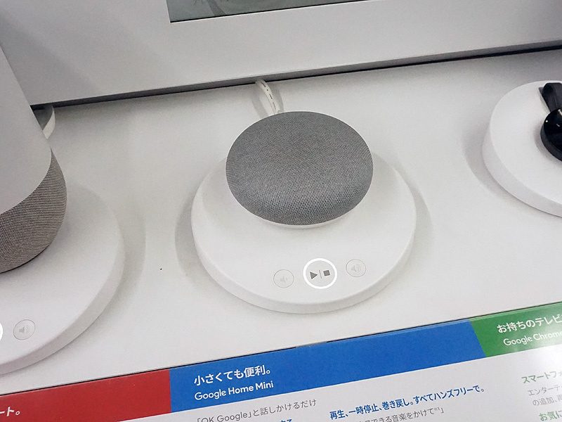 スマートスピーカー「Google Home Mini」のキャンペーンが実施中