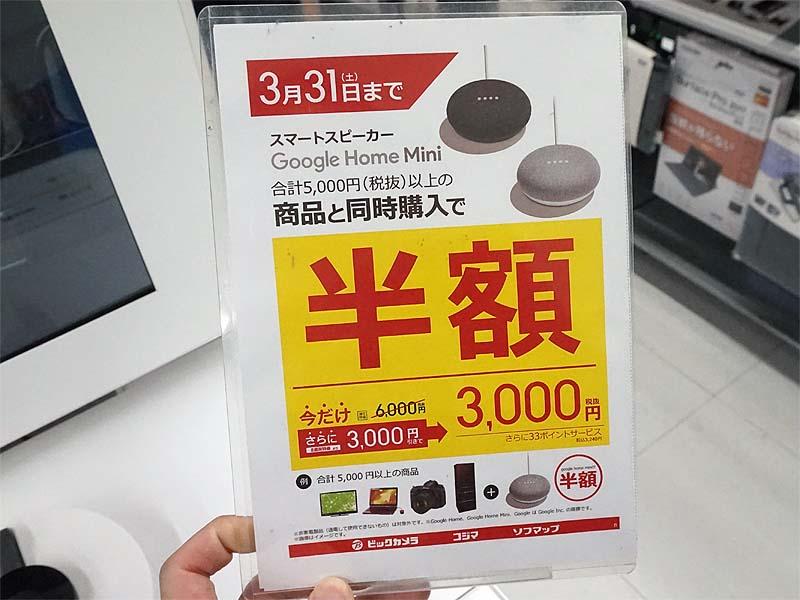 5,000円以上の商品と同時購入で、Google Home Miniを半額で購入可能に