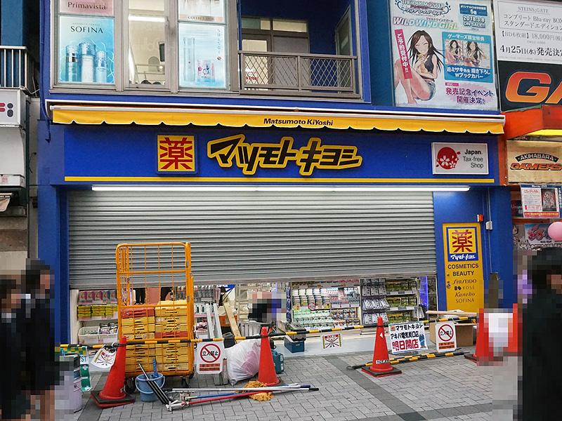 マツモトキヨシ アキバ電気街口店が近日オープン