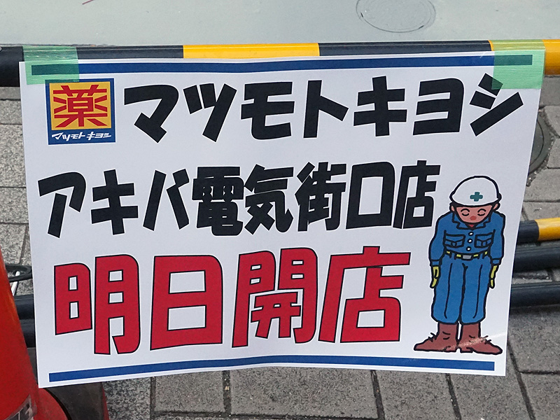 15日(木)時点で店頭に「明日開店」のPOPが掲示