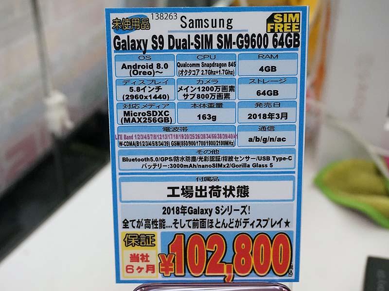 Snapdragon 845や4GBメモリを搭載
