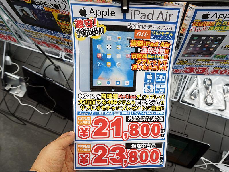 iPad Air Wi-Fi + Cellularモデルの中古品が特価販売