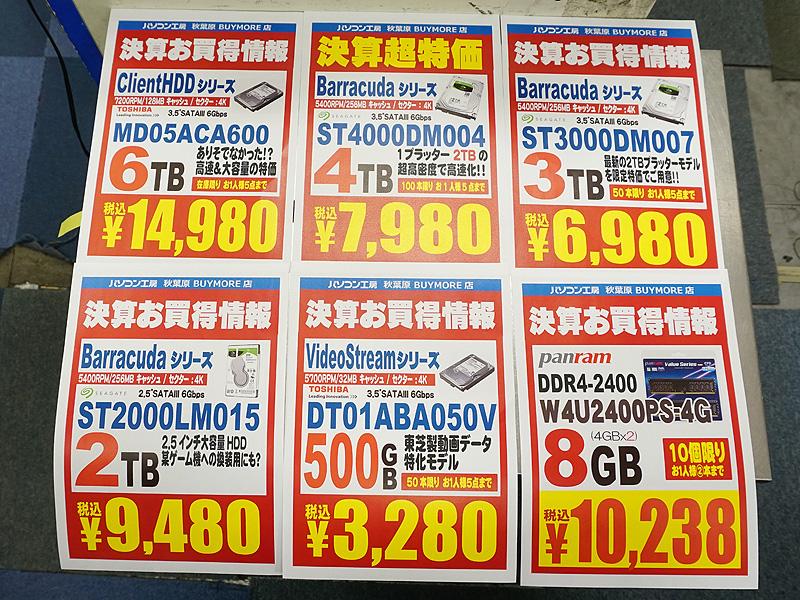 4TB HDDも特価品が8千円割れを記録