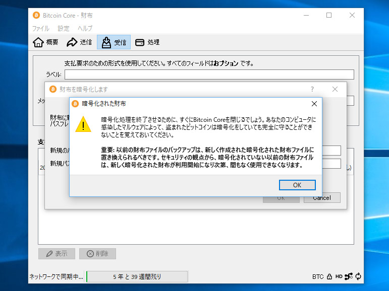 6. パスワード入力が終わったらBitcoin Coreを再起動して使用開始