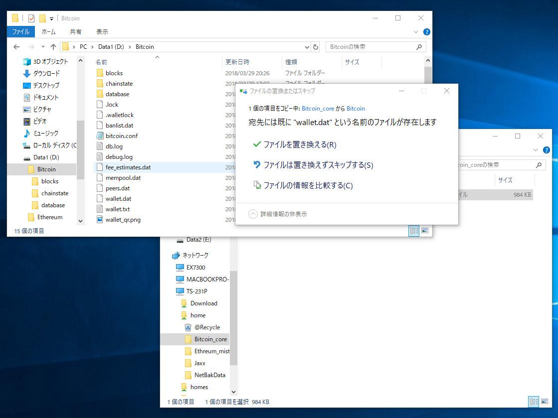4. 復元は、ファイル名を「wallet.dat」としてBitcoin CoreのデータフォルダにコピーすればOKだ