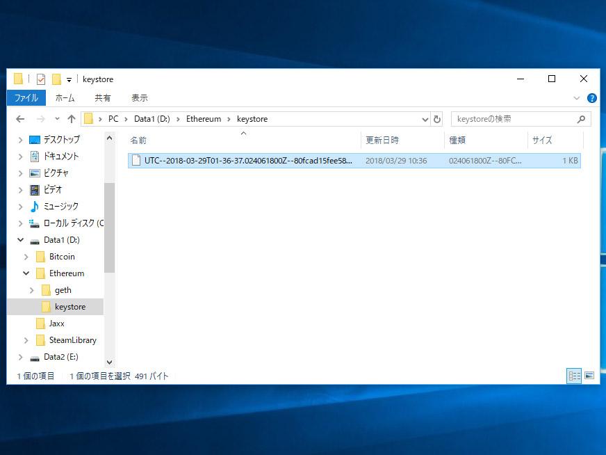 2. Ethereum Walletのデータ保管先の「keystore」フォルダに長いファイル名のバックアップファイルができあがる