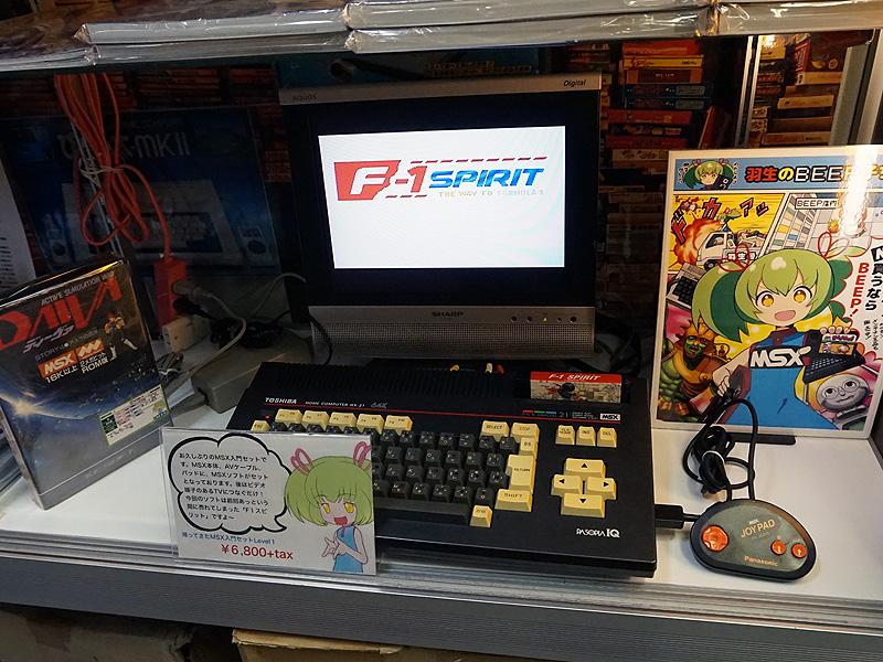 MSX本体とゲームソフトなどがセットになった「帰ってきたMSX入門セット Level 1」。ディスプレイは別売り