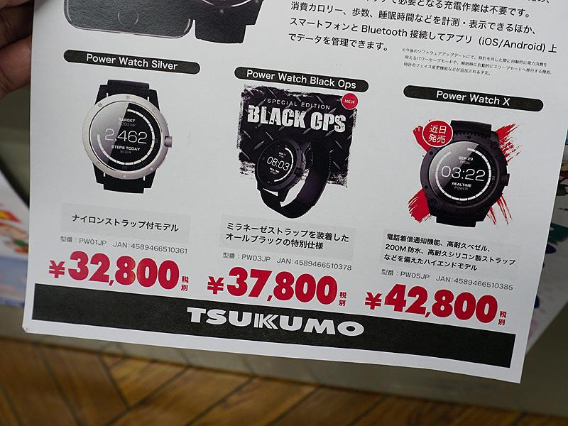 今回発売されたモデルは左と真ん中のモデル