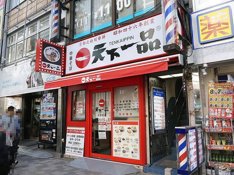 人気のラーメン店「天下一品」の秋葉原店が5月1日(火)にオープン