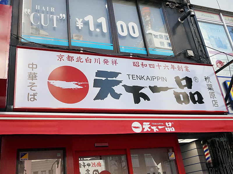京都北白川発祥のラーメン店