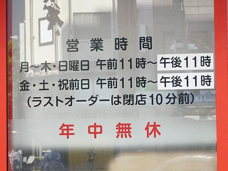 営業時間は11:00~23:00