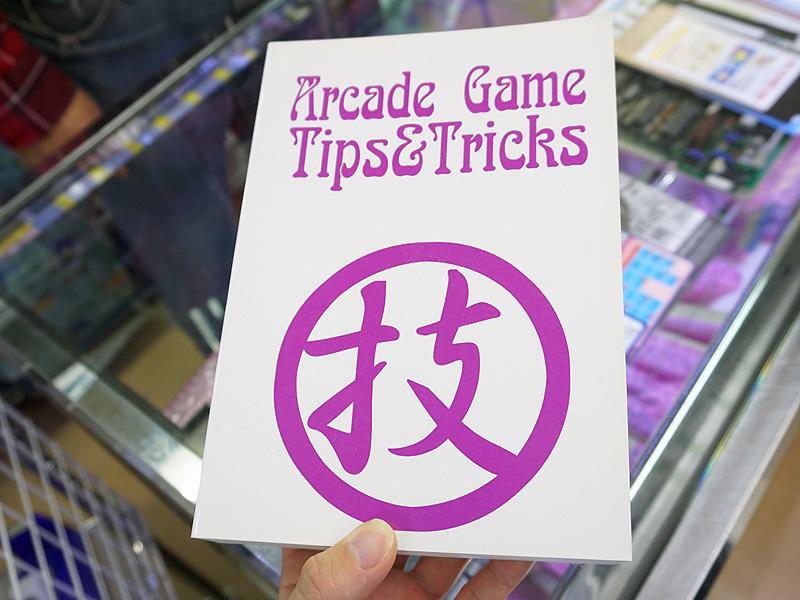 本オープンの際に販売予定の同人誌「Arcade Game Tips&Tricks」