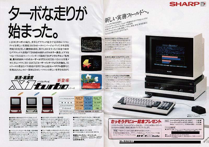 X1turboは、1984年10月に発売された。オフィスグレーとローズレッドという2色を用意し、FDDの有無などで3モデルがラインアップされた。後に「究極の8ビットパソコン」と呼ばれた機種の1つ。