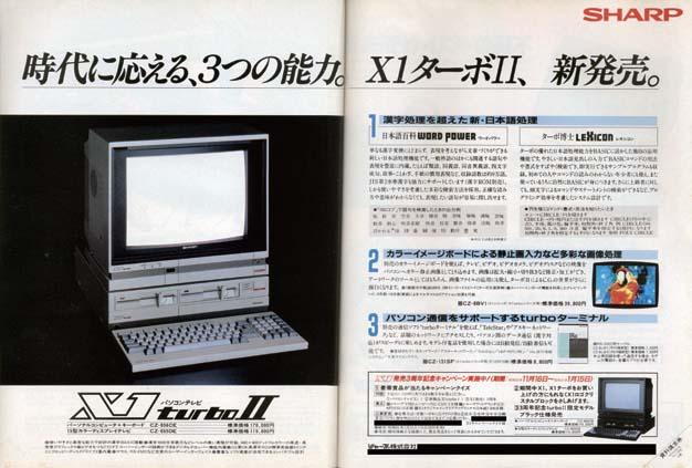 X1turboIIにはX1シリーズ発売3周年を記念して、標準のオフィスグレーにくわえ限定モデルとなるブラック仕様が登場。これが好評だったことから、以後はブラックがシリーズの標準色となる。