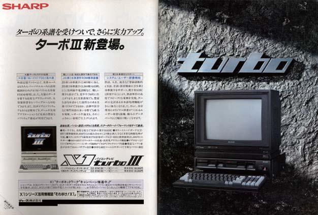 X1turboIIIは、turboIIの1年後となる85年11月に発売。FDDが、2HDと2Dに対応したモデルになった。2Dモード時はランプが赤く光るが、2HDモード時は緑。正面のデザインも変更されている。