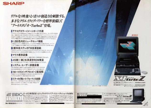 X1turboZはX68000と同時に発表された機種で、turboシリーズから着実に機能強化されている。本体カラーはブラックとオフィスグレーで、当初は専用ディスプレイテレビとしてX68000兼用のものが使われていた。