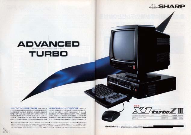 こちらはX1turboZIII。前モデルに付いていながらも使われることが少なかった外部端子を廃止。これにより価格もX1turboZIIより1万円安くなった、X1から続く各種シリーズの最終機種。