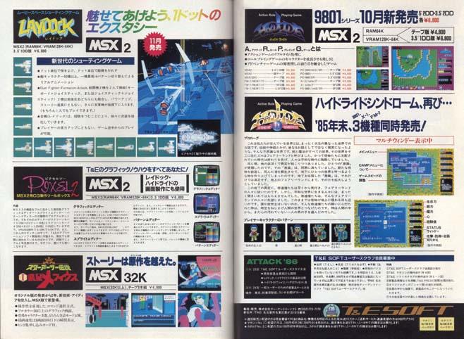 """MSX2版『レイドック』では、ハードの機能を活かしたキャッチコピー""""魅せてあげよう、1ドットのエクスタシー""""が印象的。のちにFM77AVシリーズとMZ-2500シリーズにも移植される。"""