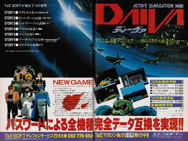 "「DAIVA」は、""PC-8801mkIISR/FM-77AV/X-1/MSX/MSX2/Family Computer/???(広告ママ)""の7機種すべてでパスワードによる完全データ互換をうたっていた。"