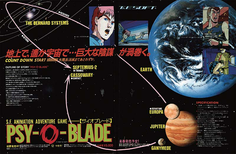 """満を持して発売された『サイオブレード』。雑誌広告で「""""ぴしょぶらで""""とは読まないで!」と書かれていたことがある。T&E SOFT次の大ヒット作となるのは、1989年も終わりが見えた10月に発売された、3Dゴルフシミュレーションの『遙かなるオーガスタ』だ。"""