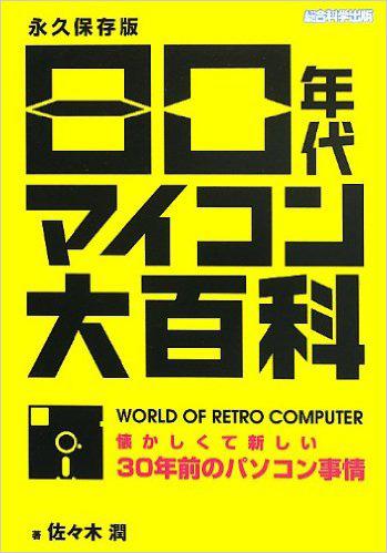永久保存版 80年代マイコン大百科