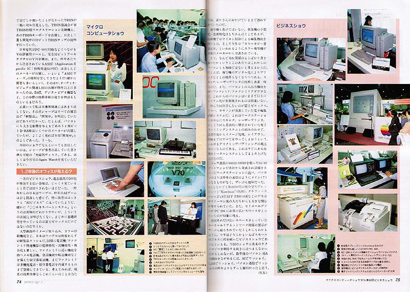 初代X68000は、1987年に登場。店頭デモで付属ソフトの『グラディウス』が、アーケード並みのクオリティで動作していたのを目撃した人もいるだろう。趣味用途としてのパソコンと考えると高いが、16ビットPCとしては同時期のPC-9801VX2と比べると安く、369,000円と何とか手が届く値段。1987年当時のマイクロコンピュータショウやビジネスショウでも展示されていた。