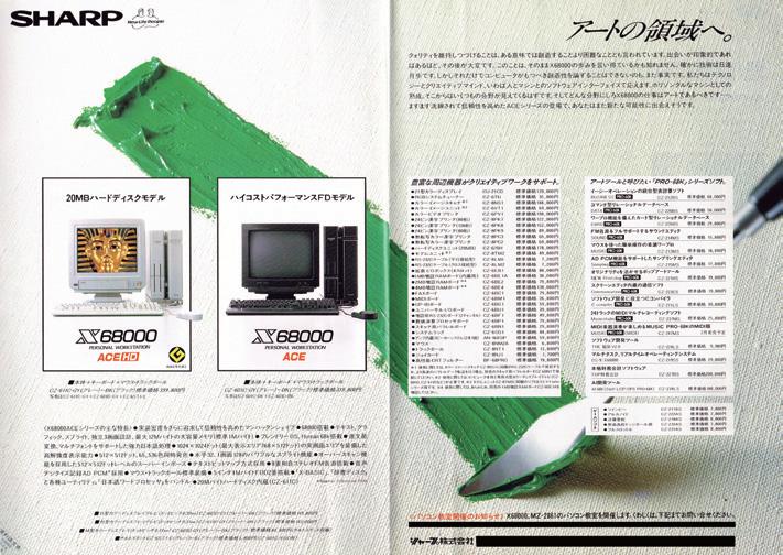 X68000 ACE/ACE-HDは、X68000発売から1年後に登場した機種。価格が安くなり買いやすくなったACEと、20MBのハードディスクを搭載したACE-HDがラインアップされた。とはいえ、ハードディスクを搭載したモデルは399,800円と、なかなかのお値段だった。