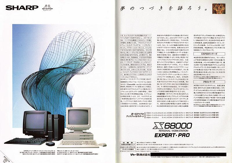 """ACEの1年後に登場したX68000 EXPERT/EXPERT-HDは、これまで1MBだった搭載メモリを2MBに増強し、さらにハードディスク搭載モデルは、その容量が20MBから40MBへと倍増した。EXPERTは価格319,800円と、初代機と比べると50,000円ほど安くなっている。X68000 PRO/PRO-HDは、X68000シリーズで初の横置き筐体を採用。拡張スロット4基にくわえ専用のマウスとキーボードを備えるなど、異色の機種だった。値段も30万円を切る設定がなされており、廉価版という意味合いもあったと思われる。しかし、回路設計が従来機種とやや異なるため、一部ソフトには対応ハード部分に""""※PROシリーズを除く""""と書かれたことも。"""