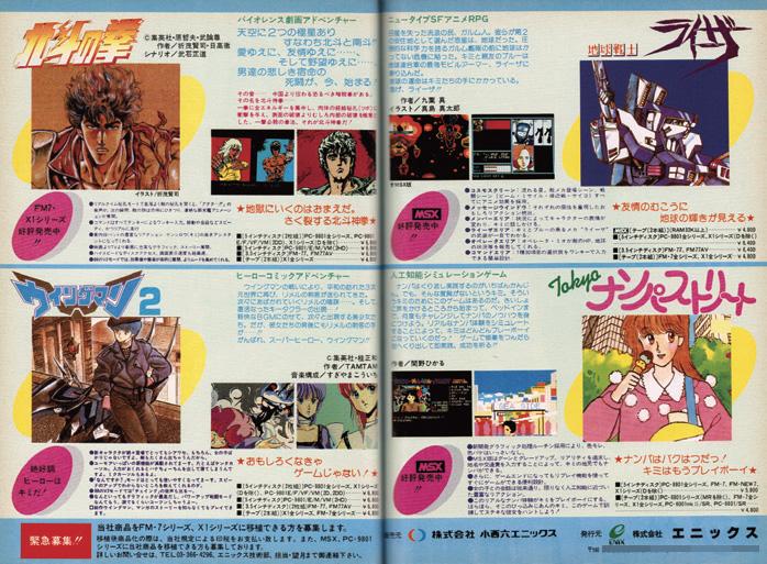 アニメ原作のゲームや、アニメ調の絵を使ったタイトルが多かった80年代後半。MSXシリーズ向けに『ドラゴンクエスト』が発売されていたこともあり、その広告も同時に掲載されていた。また、『TOKYO ナンパストリート』の広告に可愛らしいイラストが付いたのも特徴だろう。