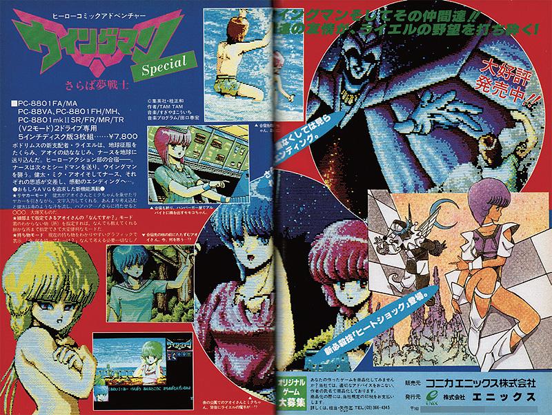 この当時、アニメや漫画で人気を博していた『ウイングマン』シリーズをアドベンチャーゲームとして発売していたエニックス。ゲームも大ヒットし、1作目の『ウイングマン』だけでなく、『ウイングマン2 キータクラーの復活』『ウイングマンスペシャル』の計3タイトルが発売された。