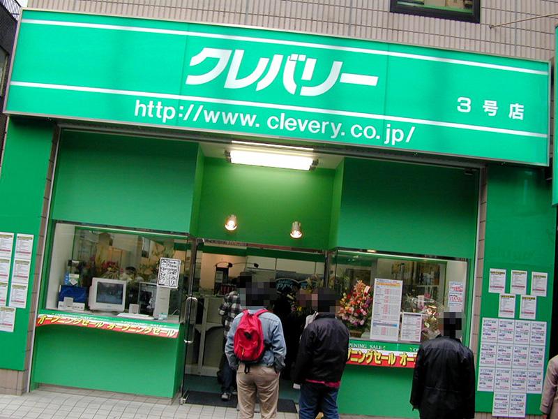 1999年末に閉店したPCパーツショップ「Flip-Flap」の跡地にオープンしたクレバリー3号店。主に同社のオリジナルPCを扱っており、2000年2月24日に開店しました。