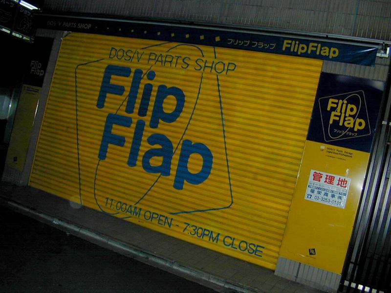 """この場所で以前営業していたFlip-Flapは、PCパーツや海外から調達したユニークなアイテムを扱う有名ショップでしたが、1999年末にWeb通販専業に移行することが発表され、<a href=""""https://akiba-pc.watch.impress.co.jp/hotline/991218/etc.html"""" class=""""deliver_inner_content i"""">12月26日に閉店</a>しました。ところが、<a href=""""https://akiba-pc.watch.impress.co.jp/hotline/20000108/etc_flipflap.html"""" class=""""deliver_inner_content i"""">12月31日に自己破産申請の手続きに入った</a>ことが取引先関係者に通知され、そのまま完全閉店してしまいました。"""